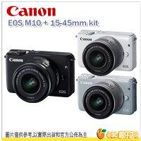 Canon佳能到3/31止申請送拉拉熊玩偶+原電 Canon EOS M10 + 15-45mm kit 單鏡組 彩虹公司貨 EOS M10 再送32G+大吹球+清潔液+拭鏡布+清潔刷+保護貼