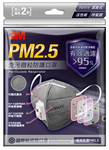 3M™PM2.5空污微粒防護口罩(2片/包)—活性碳帶閥型 9041V無開發票