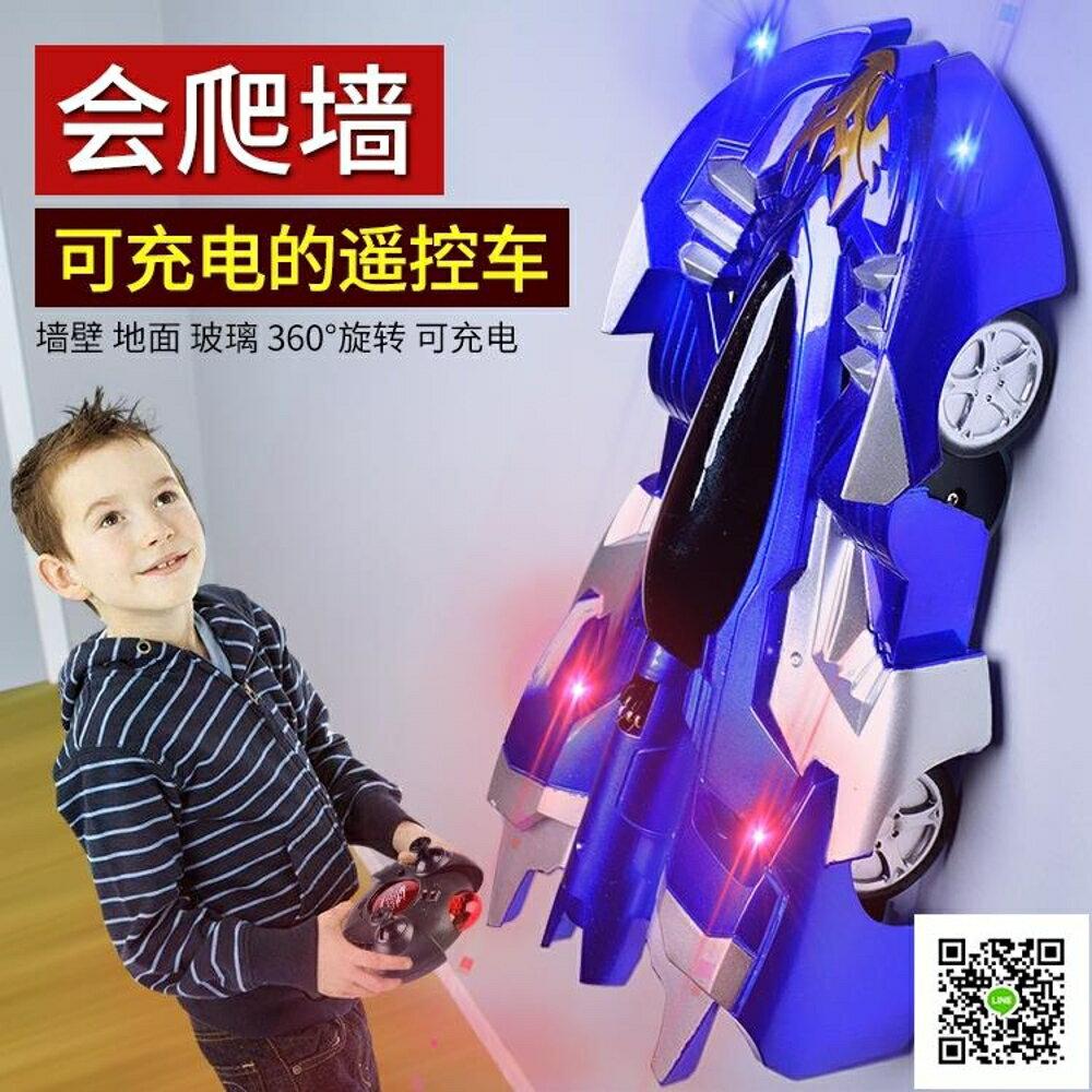 遙控汽車 遙控汽車玩具男孩10歲爬牆車電動6充電8賽車12吸牆兒童玩具車車3 清涼一夏钜惠
