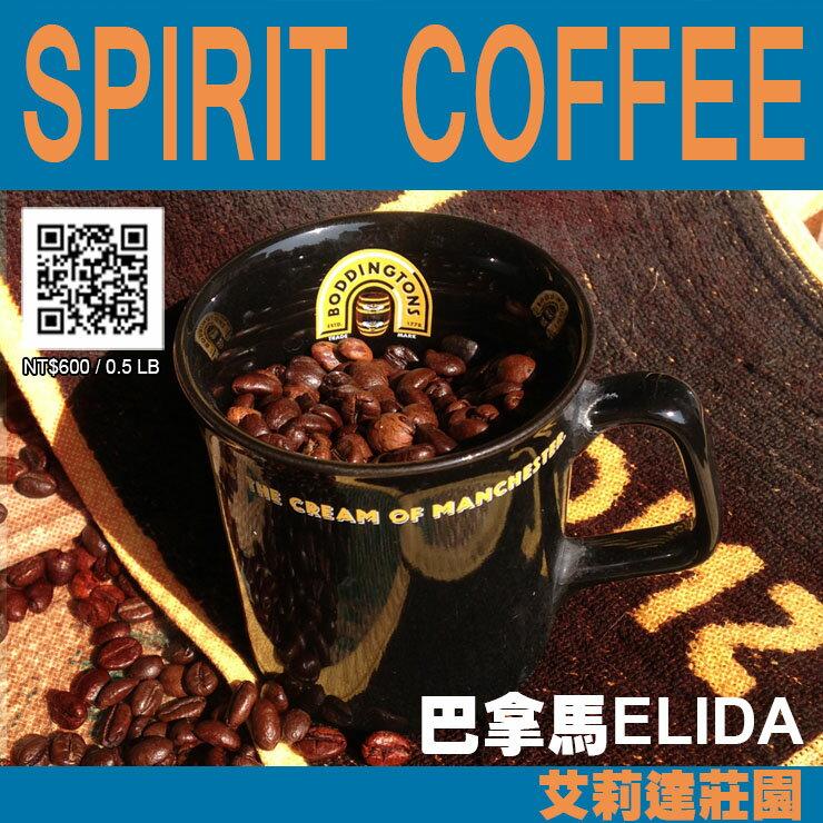 神癮 咖啡豆 - - 巴拿馬冠軍莊園 ELIDA艾莉達 蜜處理