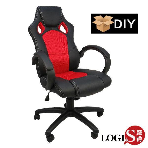LOGIS邏爵~DIY疾速赤黑賽車椅/辦公椅/電腦椅