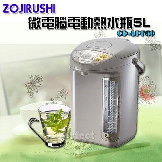【ZOJIRUSHI ● 象印】微電腦電動熱水瓶 5L CD-LPF50 日本製 **免運費**