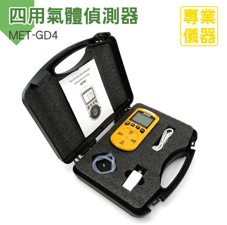 《安居 館》四合一氣體偵測器 氣體偵測器 氧氣 一氧化碳 硫化氫 可燃氣體 同時偵測 MET-GD4