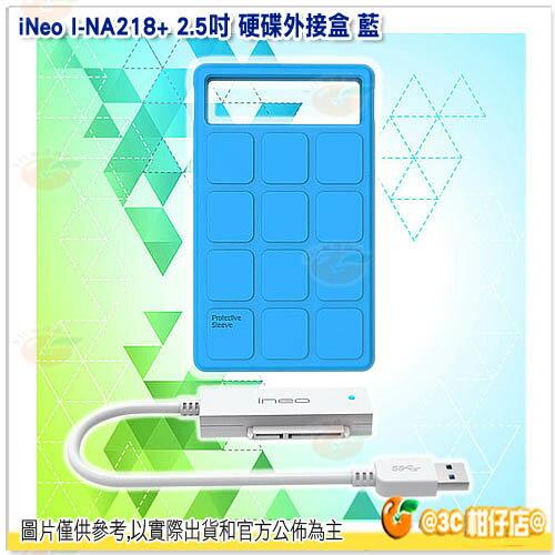 iNeo I-NA218+ 2.5吋 硬碟外接盒 藍 USB 3.0 多彩防震防摔 保固一年 傳揚公司貨