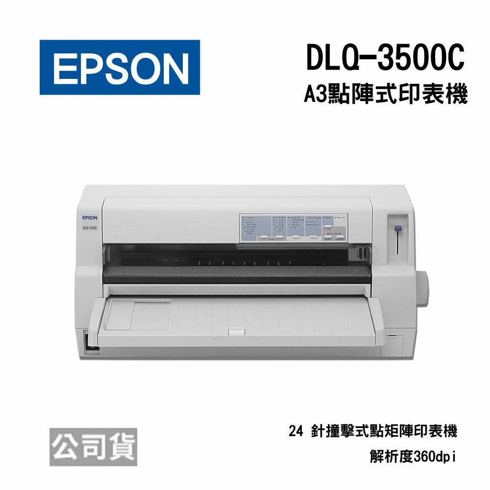 【原廠活動】EPSON DLQ-3500C 點陣式印表機