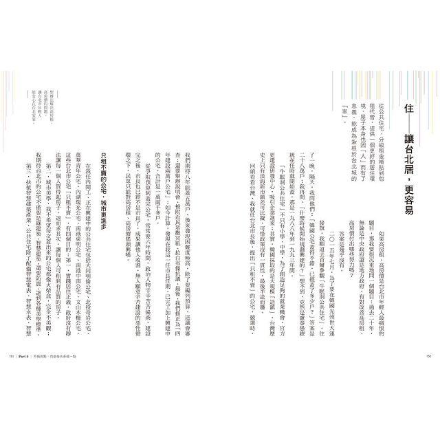 光榮城市【典藏版】(DVD+書+2018全新柯語錄) 7