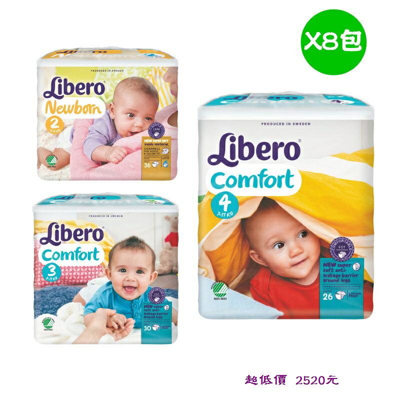 *美馨兒* 麗貝樂 Libero 嬰兒紙尿褲x8包 (三尺寸可挑) 2520元