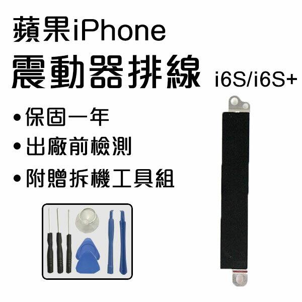【conishop】iPhone6s(4.7)6s+(5.5)馬達震動器解決震動弱不震動零件維修贈拆機工具