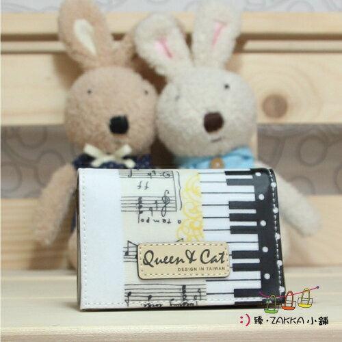 Queen Cat 皇后與貓 -【名片零錢夾 - 小小鋼琴】*臻ZAKKA小舖*防水包包雜貨