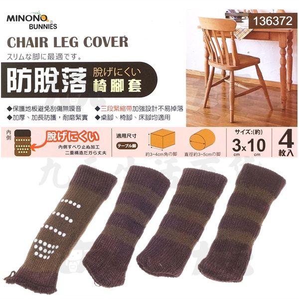 【九元生活百貨】防脫落椅腳套4枚桌腳套止滑腳套