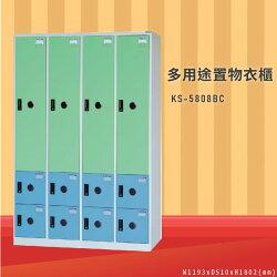 衣物收納So Easy~大富 KS-5808BC 多用途置物衣櫃 (衣櫃/員工櫃/收納櫃/置物櫃/休息室/台灣品牌)