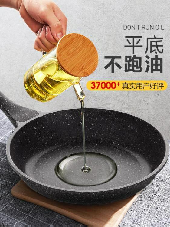 麥飯石平底鍋不粘鍋煎鍋牛排煎鍋煎餅鍋煎蛋鍋小電磁爐燃氣灶適用