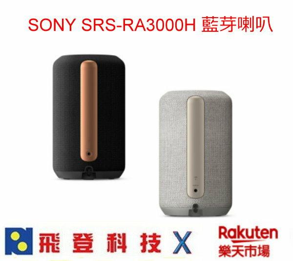 SONY SRS-RA3000H RA3000 藍芽喇叭 全向式環繞音效   含稅公司貨開發票