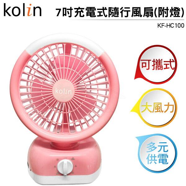 Kolin歌林7吋充電式隨行風扇(附燈)KF-HC100