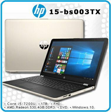 【2018.2 HP 家用筆電上市】HP 惠普 15-bs003TX 超值效能 時尚金15.6HD WLED筆電 1XE48PA 15.6FHD WLED(1920*1080)/ i5-7200U /4G*1 DDR4 2133/ 1TB 5400RPM / DVD RW SuperMulti/ Win10 /一年國 際有限保固/一年台灣本島到府收送