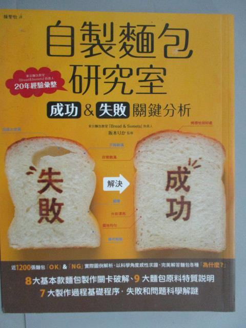 ~書寶 書T1/餐飲_ZBT~自製麵包研究室~成功  失敗關鍵分析_ 本  監修
