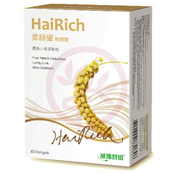 威瑪舒培 柔絲蜜軟膠囊(黃金小米)(60顆/盒)x1