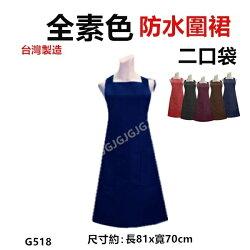 JG~藍色 全素色防水圍裙 台灣製造二口袋圍裙 ,咖啡店 市場 園藝 餐飲業 早餐店 護士 廚房制服圍裙