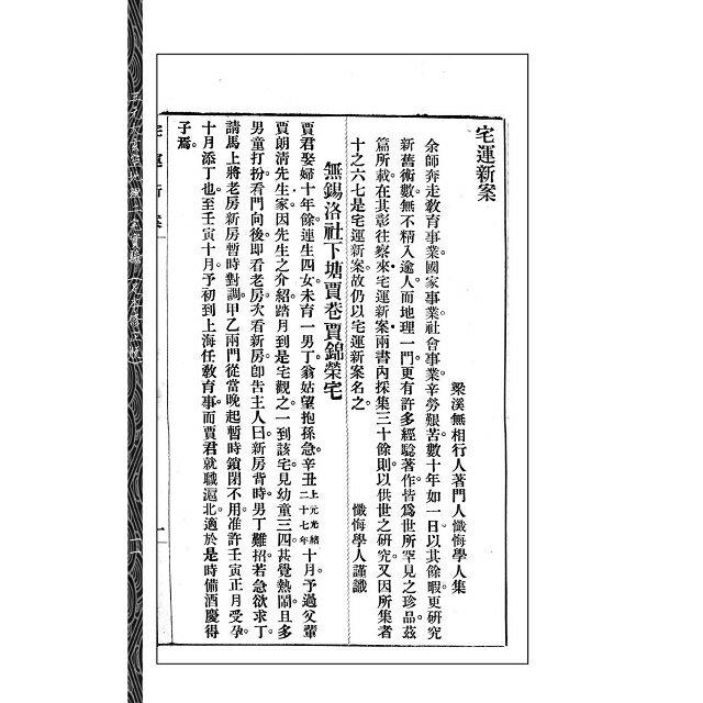三元大玄空地理二宅實驗(足本修正版) 3