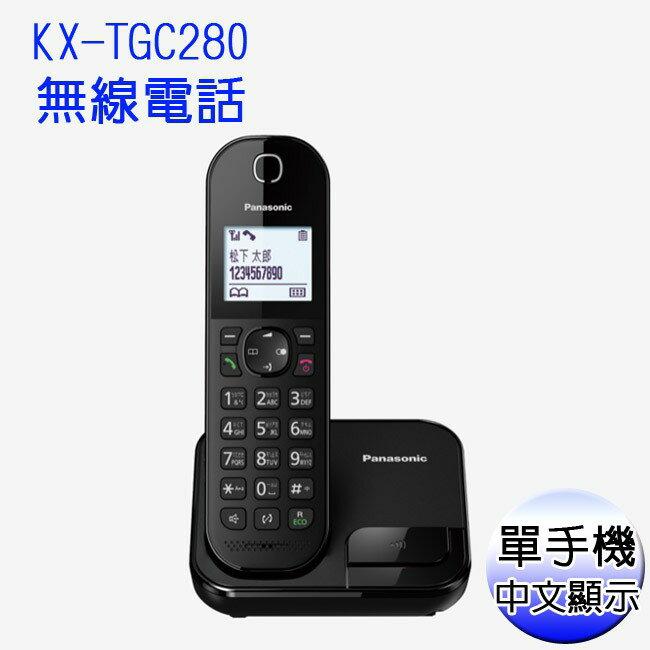 Panasonic 國際牌 KX-TGC280 數位無線電話 中文介面