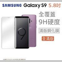 Samsung 三星到【全滿版曲面】SAMSUNG Galaxy S9 奈米 9H 鋼化玻璃膜、旭硝子保護貼【5.8吋】盒裝公司貨