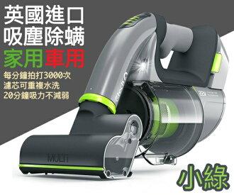 英國小綠除螨手持吸塵器 保固2年 GTECH MULTI PLUS 無線 充電式 吸塵器 V8