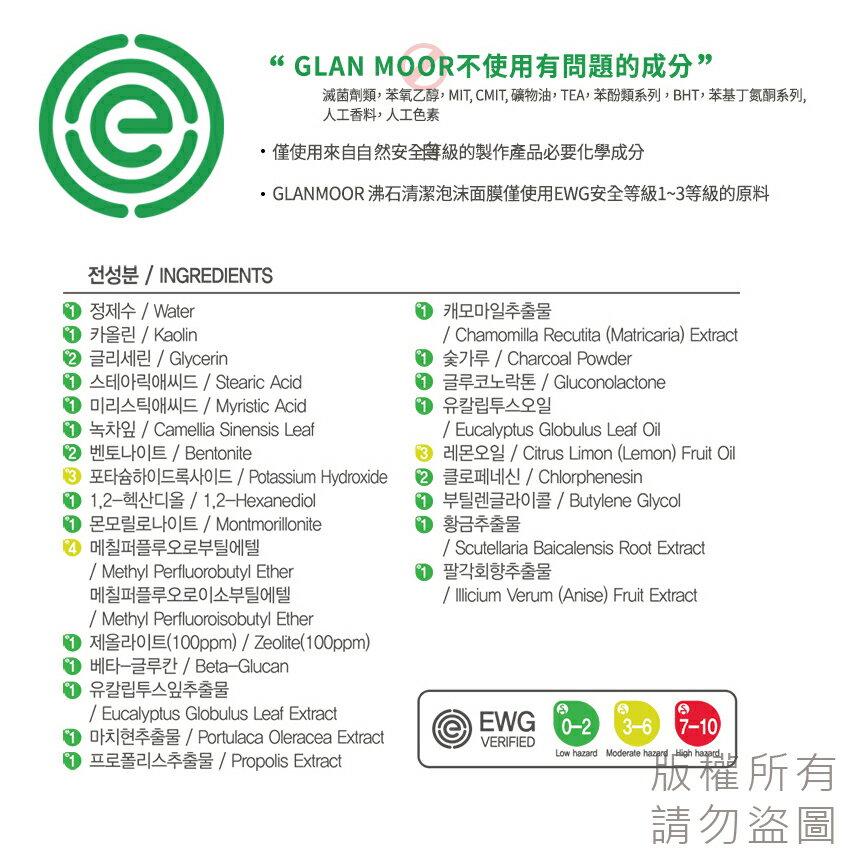 GLAN.MOOR 沸石清潔泡沫面膜 100ml 7