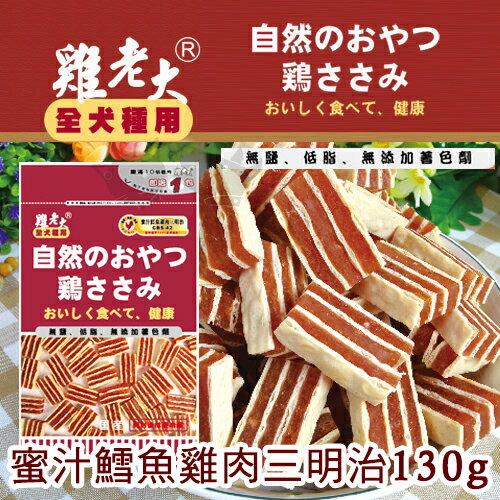 《雞老大》寵物機能雞肉零食 - CBP-31 蜜汁鱈魚雞肉三明治 130g / 狗零食