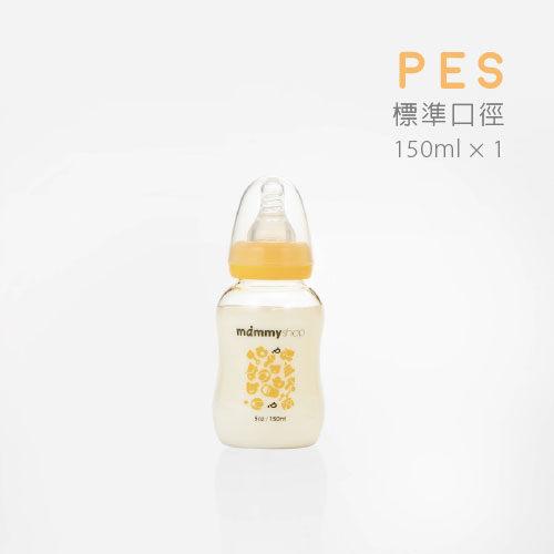 媽咪小站 - 母感體驗 PES防脹氣奶瓶 標準口徑 150ml - 限時優惠好康折扣
