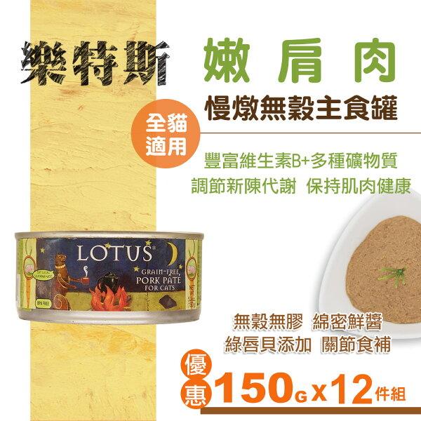 【SofyDOG】LOTUS樂特斯慢燉無穀主食罐嫩肩肉全貓配方150g*12件組