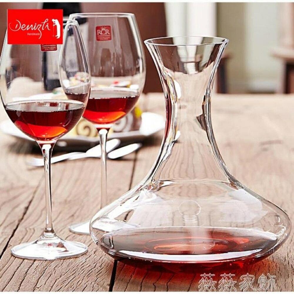 醒酒器 土耳其進口醒酒器水晶快速紅酒醒酒器玻璃分酒壺分酒器紅酒杯酒壺 MKS薇薇