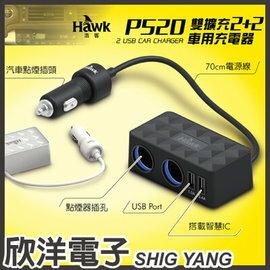 ~ 欣洋電子 ~ Hawk P520 點菸器插孔雙擴充2 2車用手機平板充  01~HCP