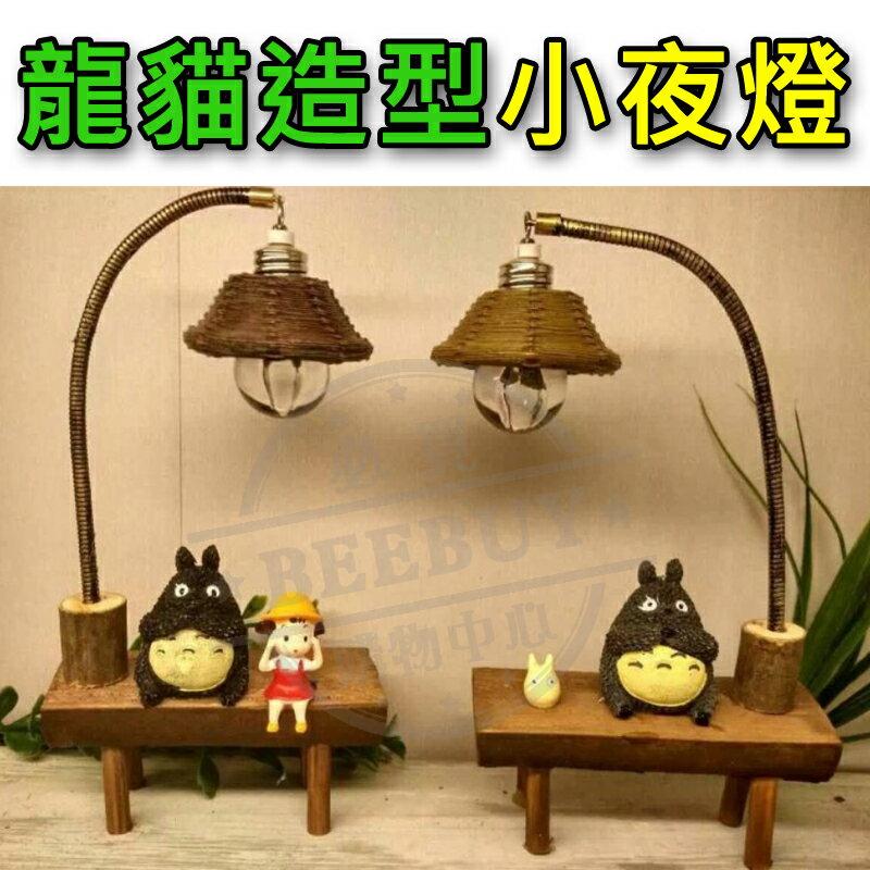 龍貓椅子造型LED小夜燈 宮崎駿吉卜力totoro 桌上燈飾 燈飾擺設 床頭小夜燈 療癒燈飾 交換禮物 聖誕