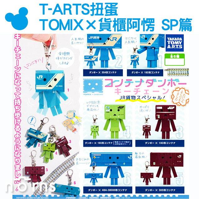 【T-ARTS扭蛋 TOMIX×貨櫃阿愣 SP篇】Norns JR貨物模型 四葉妹妹 鑰匙圈 鐵道裝飾 公仔玩具 轉蛋 聖誕節