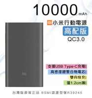小米Xiaomi,小米行動電源推薦到小米10000mah高配版 台灣版原裝正品 行動電源 全台保固一年 帶防偽標籤 鋁金屬外殼【coni shop】