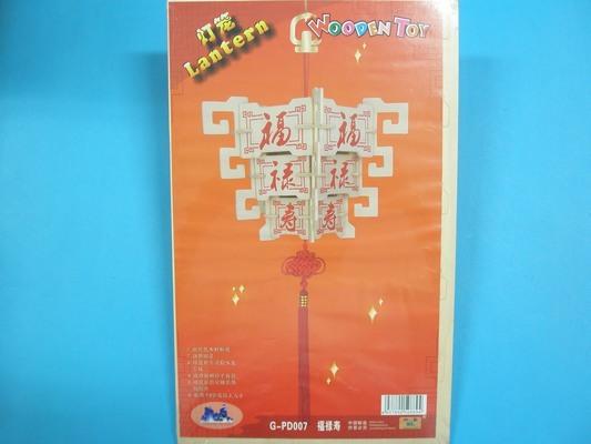 DIY木質3D立體拼圖(G-PD007福祿壽燈籠+中國結.大2片入)/一組{120}