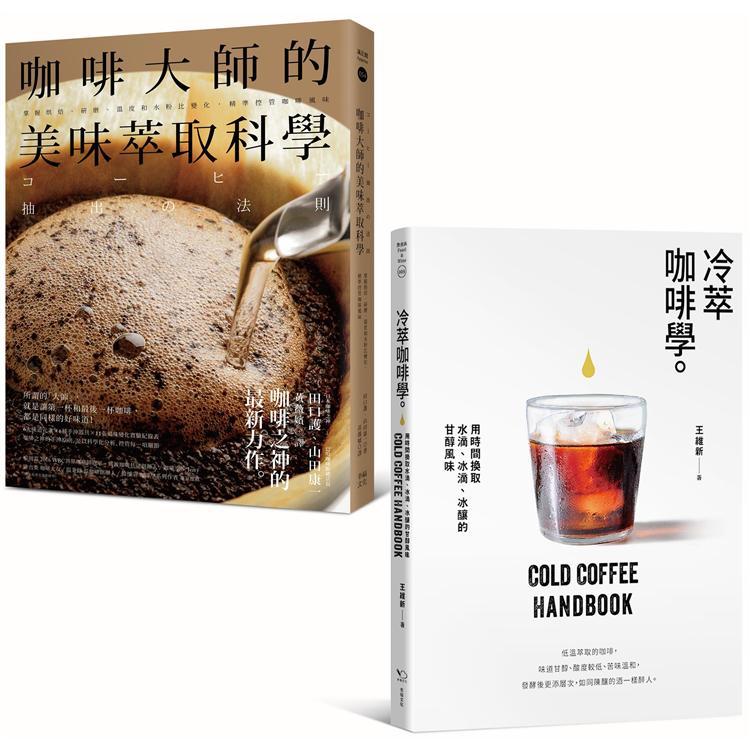 咖啡的萃取科學(套書):《咖啡大師的美味萃取科學》+《冷萃咖啡學》