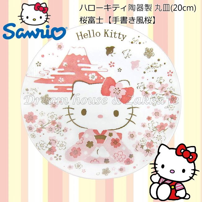日本限定 三麗鷗 sanrio Hello Kitty 凱蒂貓 櫻花富士山 陶瓷盤 / 盤子 《 日本製 》★ 夢想家精品生活家飾 ★ - 限時優惠好康折扣
