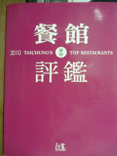 【書寶二手書T4/餐飲_QHF】2010臺中餐館評鑑_葉剛