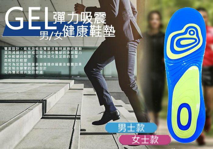 【大有 】GEL 男女吸震健康鞋墊 超舒適太空記憶鞋墊 回彈 緩衝 減壓 吸震 舒壓 可栽