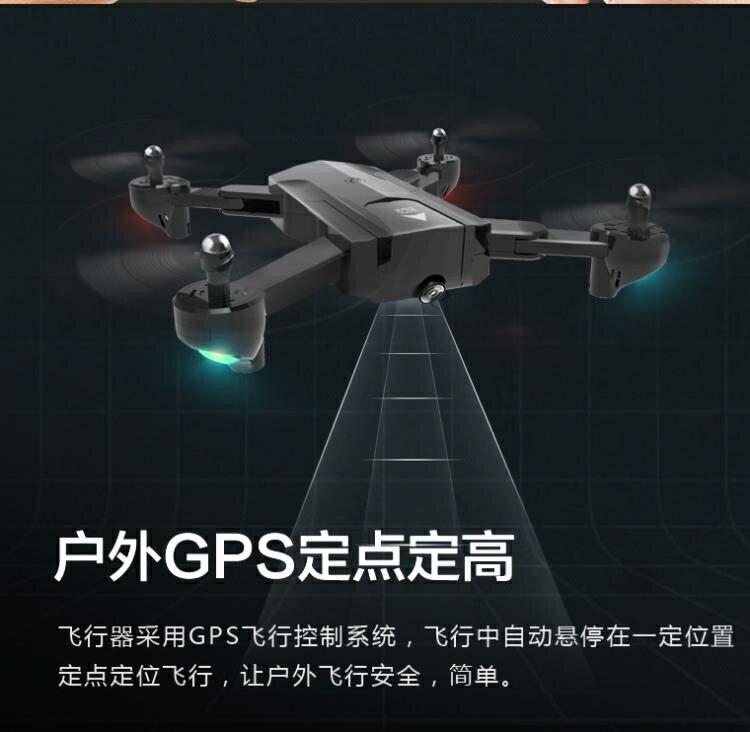 無人機 四軸航模成人遙控飛機直升無人機航拍高清專業超長續航智慧飛行器 免運 SP