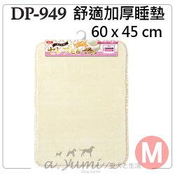 《日本MARUKAN》奢華舒適加厚睡墊(M號~L號) DP-949 / 寵物專用高級毛毯