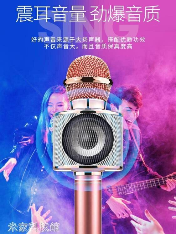 【快速出貨】麥克風影巨人話筒音響一體麥克風全民k歌手機唱歌神器家用無線藍牙兒童創時代3C 交換禮物 送禮