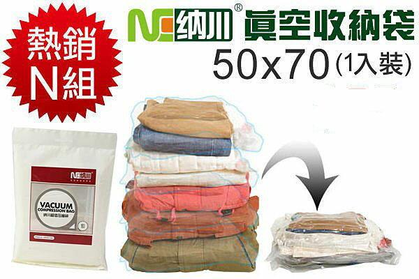BO雜貨【SP1354】加厚!納川50*70CM真空收納袋/真空袋/壓縮袋/棉被衣物收納1入