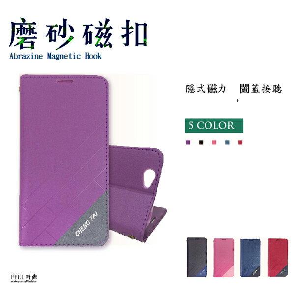 SAMSUNGGALAXYJ3磨砂款隱形磁扣磁吸保護套側掀皮套保護殼手機套軟殼支架皮套