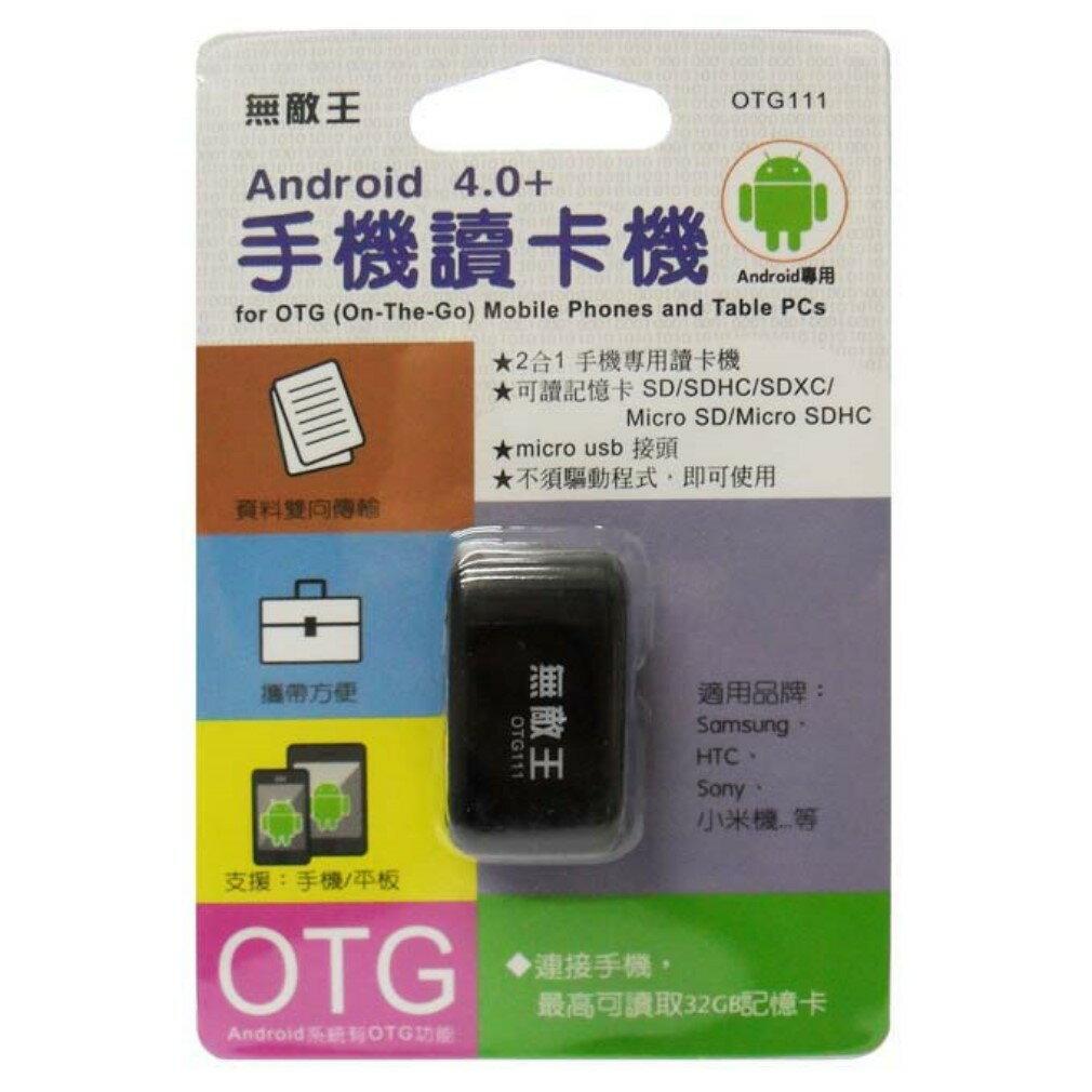 小玩子 無敵王 USB 2合1 隨插即用 Micro SD 記憶卡 讀卡機 迷你 OTG1