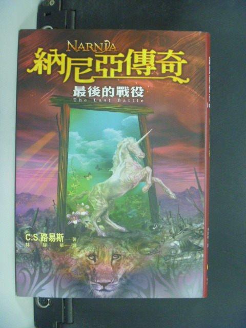 【書寶二手書T5/一般小說_JMA】納尼亞傳奇:最後的戰役_C.S.路易斯, 林靜華