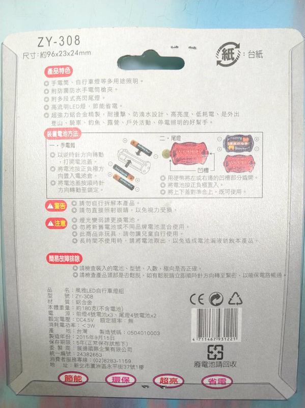 【風雅 LED自行車燈組 ZY-308】931221 自行車燈 車頭燈 單車 車燈夾【八八八】e網購 1
