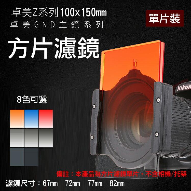 攝彩@卓美方片濾鏡 100x150mm 單片裝 漸變橙 漸變紅 漸變藍 漸變灰 ND減光鏡 ND4ND8 ZOMEI