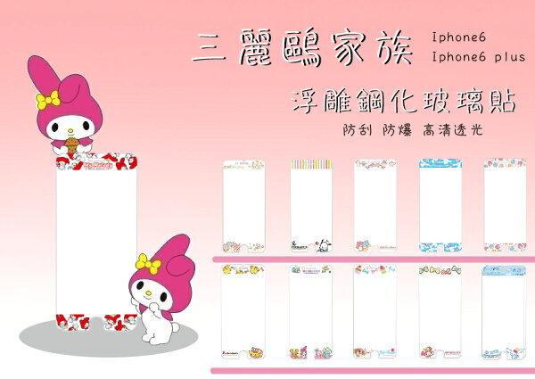 iPHONE64.79H正版三麗鷗家族9H浮雕鋼化玻璃手機螢幕貼保護貼均採訂購